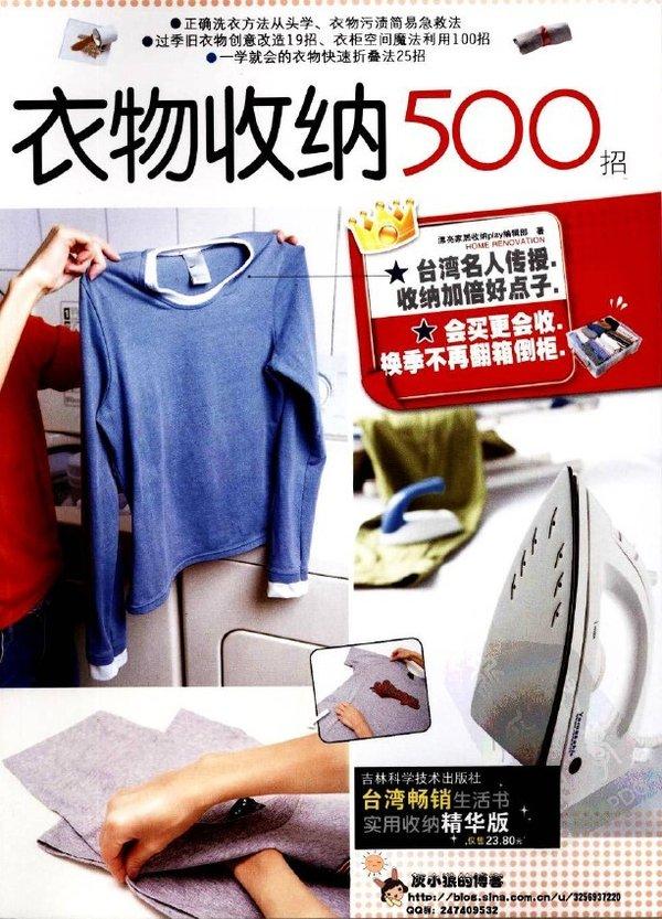 《衣物收纳500招》[PDF]彩色扫描版