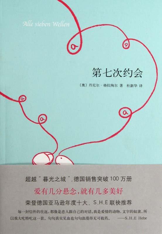 《第七次约会》PDF图书免费下载