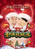 羽泉圣诞双场演唱会 海报