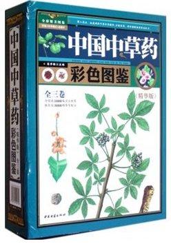 《中国中草药彩色图鉴(全三卷精华版)》[PDF]全彩版