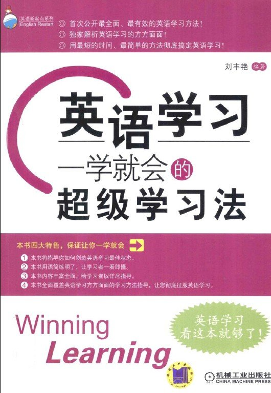 《英语学习:一学就会的超级学习法》扫描版[PDF]