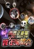 2013四川卫视跨年晚会  海报