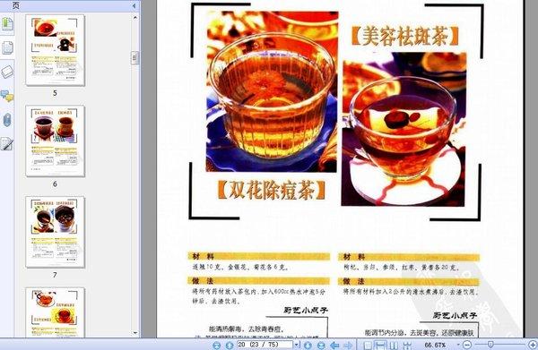茶·蔬果汁·粥 - 爱书公寓 - 爱书公寓:爱看,爱听,爱生活。