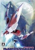 太空战斗机:爆裂 海报
