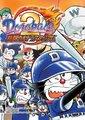 哆啦A梦棒球2:热斗究级赛场