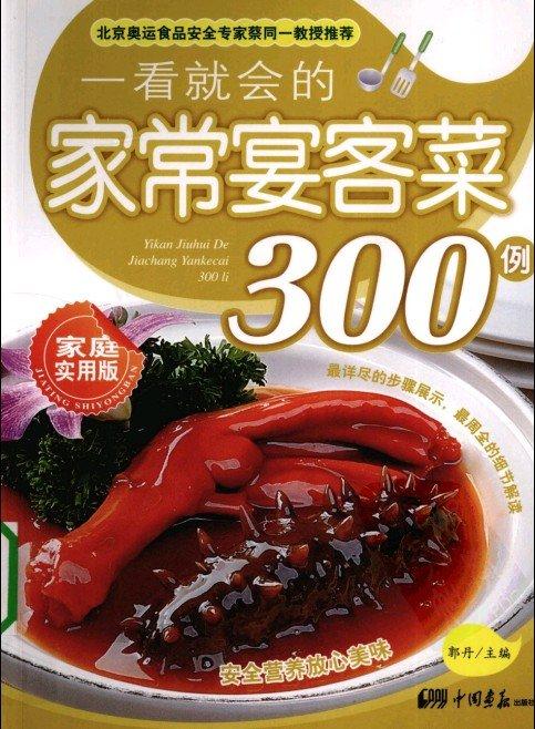 《一看就会的家常宴客菜300例》[PDF]彩色扫描版