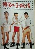 Hakatakko junjô 海报