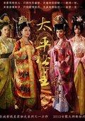 太平公主秘史 海报
