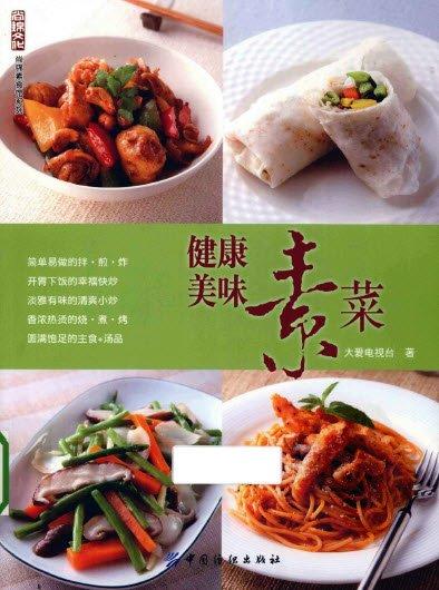 《健康美味素菜》[PDF]彩图版
