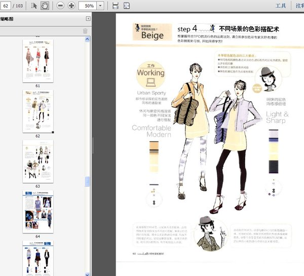 《时尚实验室 2 西蔓服饰&色彩趋势搭配全案》彩印版