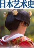日本艺术史 海报