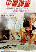 Zhong Guo shen tong 海报