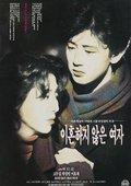 Ihonhaji anheun yeoja 海报