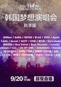 2015韩国梦想演唱会 秋季版
