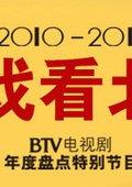 大戏看北京 海报