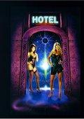 Hotel Exotica 海报