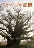 A Thousand Year Song of Baobab 海报