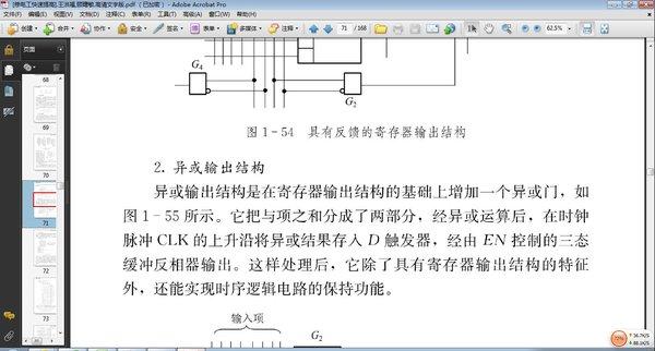 主要包括内容:数字电子技术,电源变换技术,调速电路,b2012a型龙门刨床