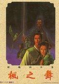 轩辕剑外传:枫之舞 海报