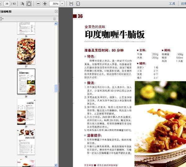 《百变米饭》扫描版[PDF]