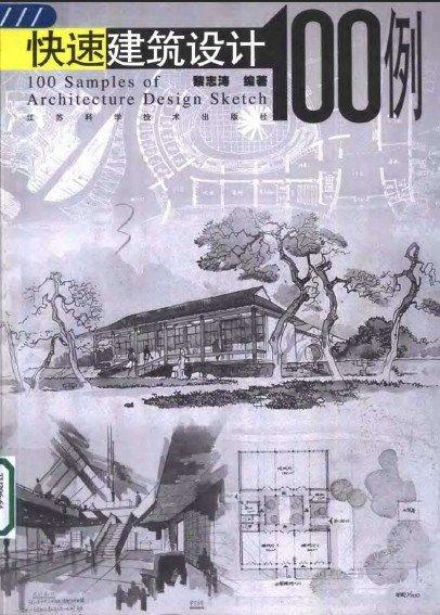 《快速建筑设计100例》扫描版[PD