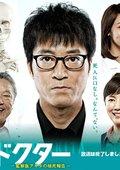 Last Doctor ~监察医秋田的尸检报告~ 海报