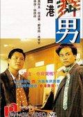 Heung Gong mo nam 海报