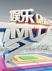 娱乐梦工厂海报