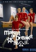 体操公主 第一季 海报