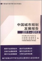 中国城市规划发展报告(2011-2012)