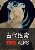TED演讲:古代线索