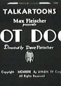 Hot Dog 海报