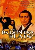 The Bloody Bushido Blade 海报