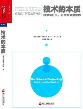 《技术的本质》(The Nature of Technology: What It Is and How It Evolves )扫描版[PDF]