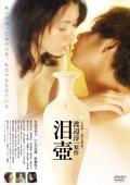 泪壶(Namida tsubo) - 剧情简介| 电影预告片| 电影海报- 电影- VeryCD