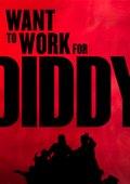 真人秀:我想为Diddy工作 第二季 海报