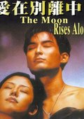 The Moon Rises Alone 海报
