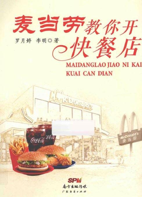《麦当劳教你开快餐店》扫描版[PDF]