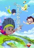 阿吉的中国之旅 海报