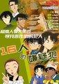 名侦探柯南OVA2:16人的嫌疑犯