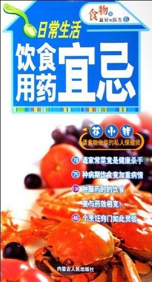 《日常生活饮食用药宜忌》[PDF]全彩版