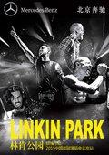 林肯公园2015中国巡演北京站 海报