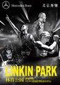 林肯公园2015中国巡演北京站