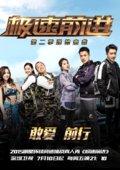 极速前进 中国版 第二季 海报