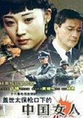 盖世太保枪口下的中国女人 海报
