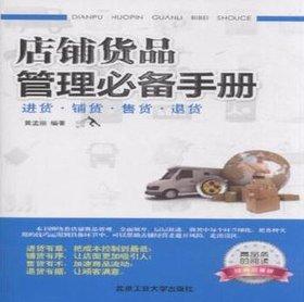 《店铺货品管理必备手册-进货.铺货.售货.退货》扫描版[PDF]