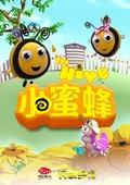 小蜜蜂 海报