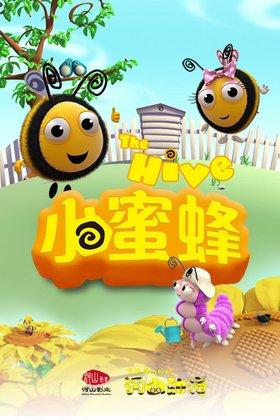 小蜜蜂海报