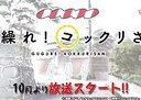 视频: 【PV】TVアニメ「繰繰れ!コックリさん」番宣CM(Ver.3)