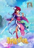 轩辕仙境 海报
